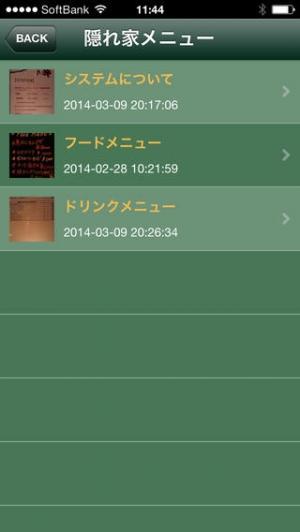 iPhone、iPadアプリ「隠れ家アプリ」のスクリーンショット 5枚目