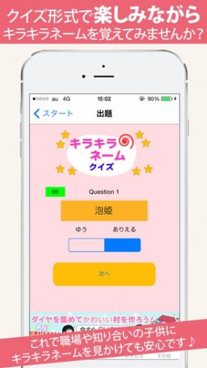 iPhone、iPadアプリ「無料 キラキラネームクイズ〜No1赤ちゃん名づけ公式 子どもの名前〜」のスクリーンショット 2枚目