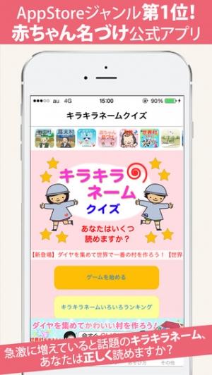 iPhone、iPadアプリ「無料 キラキラネームクイズ〜No1赤ちゃん名づけ公式 子どもの名前〜」のスクリーンショット 1枚目