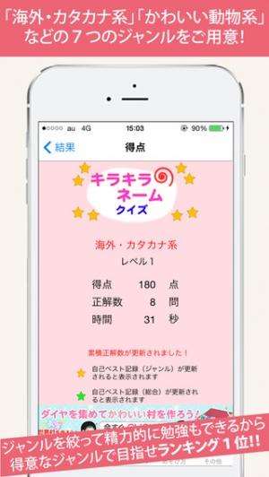 iPhone、iPadアプリ「無料 キラキラネームクイズ〜No1赤ちゃん名づけ公式 子どもの名前〜」のスクリーンショット 3枚目