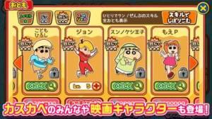 iPhone、iPadアプリ「クレヨンしんちゃん 嵐を呼ぶ 炎のカスカベランナー!!」のスクリーンショット 4枚目