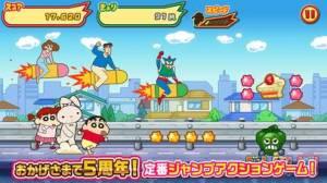 iPhone、iPadアプリ「クレヨンしんちゃん 嵐を呼ぶ 炎のカスカベランナー!!」のスクリーンショット 1枚目
