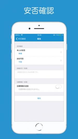 iPhone、iPadアプリ「COMPANY Messenger」のスクリーンショット 5枚目