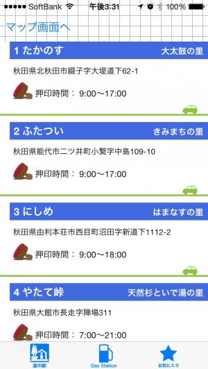 iPhone、iPadアプリ「東北道の駅MAP」のスクリーンショット 3枚目