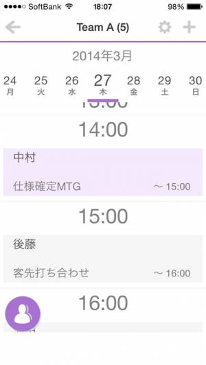 iPhone、iPadアプリ「Team Scheduler - 簡単操作で予定をメンバーと予定共有するアプリ」のスクリーンショット 2枚目
