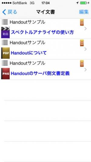 iPhone、iPadアプリ「Handout2」のスクリーンショット 4枚目