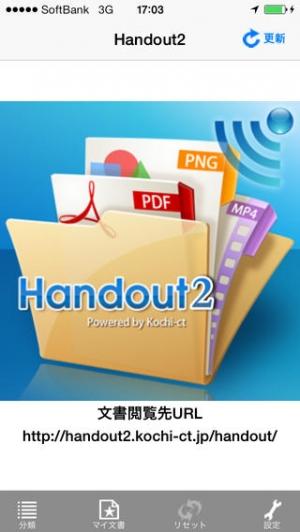 iPhone、iPadアプリ「Handout2」のスクリーンショット 1枚目