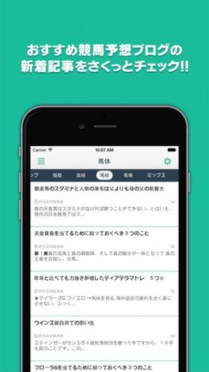 iPhone、iPadアプリ「おすすめ競馬予想 ケイバ駿報(しゅんぽう)」のスクリーンショット 1枚目