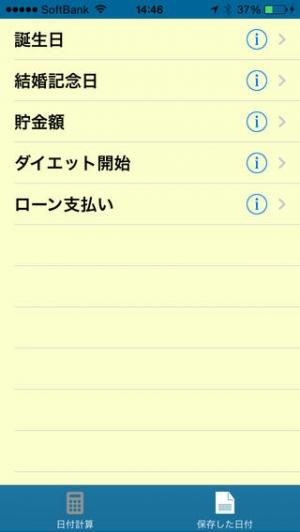 iPhone、iPadアプリ「あのひから」のスクリーンショット 4枚目