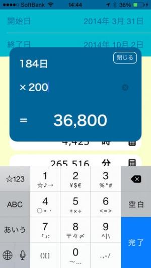 iPhone、iPadアプリ「あのひから」のスクリーンショット 2枚目