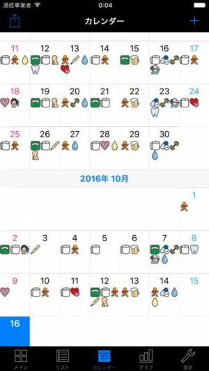 iPhone、iPadアプリ「経過メモ(日数カウントアップ。何日経った?)」のスクリーンショット 3枚目