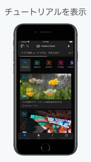 iPhone、iPadアプリ「Adobe Creative Cloud」のスクリーンショット 4枚目