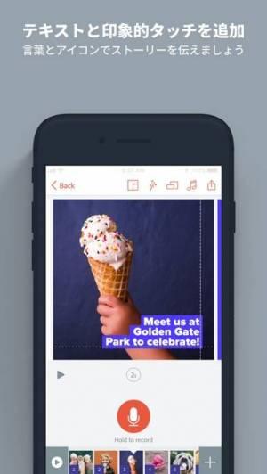 iPhone、iPadアプリ「Adobe Spark Video」のスクリーンショット 5枚目