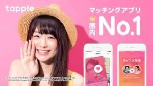 iPhone、iPadアプリ「タップル誕生-マッチングアプリ・恋活サービス(tapple)」のスクリーンショット 1枚目