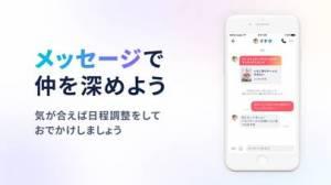 iPhone、iPadアプリ「タップル-マッチングアプリ/出会い/婚活」のスクリーンショット 5枚目
