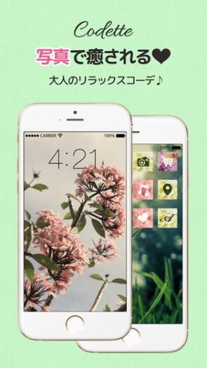 iPhone、iPadアプリ「アイコンきせかえ【Codette(コデット)】」のスクリーンショット 4枚目