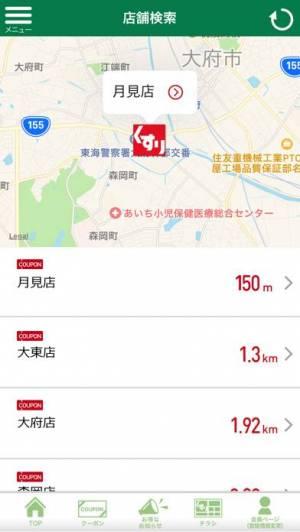 iPhone、iPadアプリ「スギ薬局アプリ」のスクリーンショット 4枚目