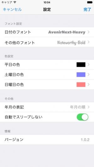 iPhone、iPadアプリ「Big Daily Calendar - 文字の大きな日めくりカレンダー」のスクリーンショット 5枚目