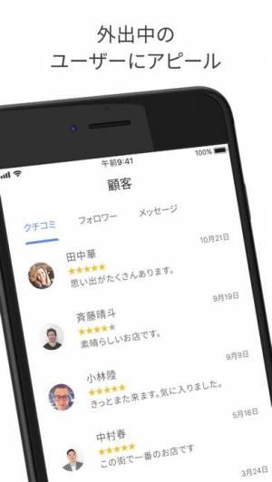 iPhone、iPadアプリ「Google マイビジネス」のスクリーンショット 3枚目