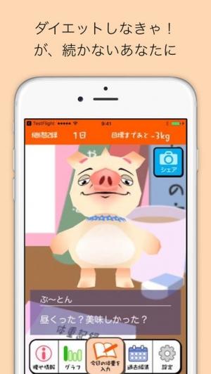 iPhone、iPadアプリ「超Sキャラ?ぶ~トンと一緒にダイエット」のスクリーンショット 1枚目