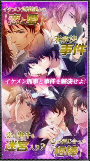 iPhone、iPadアプリ「絶体絶命弾丸キス【無料恋愛ゲーム・乙女ゲーム】」のスクリーンショット 1枚目