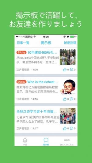 iPhone、iPadアプリ「中国語を学ぶーHello HSK3級」のスクリーンショット 5枚目