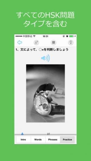 iPhone、iPadアプリ「中国語を学ぶーHello HSK3級」のスクリーンショット 4枚目