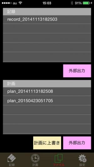 iPhone、iPadアプリ「計画のち記録」のスクリーンショット 3枚目