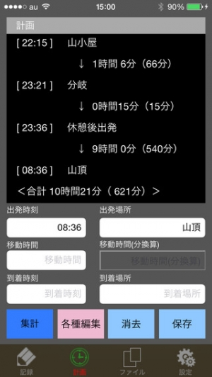 iPhone、iPadアプリ「計画のち記録」のスクリーンショット 1枚目