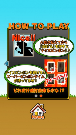 iPhone、iPadアプリ「超ピンポンダッシュ ~無料暇つぶしゲーム~」のスクリーンショット 5枚目