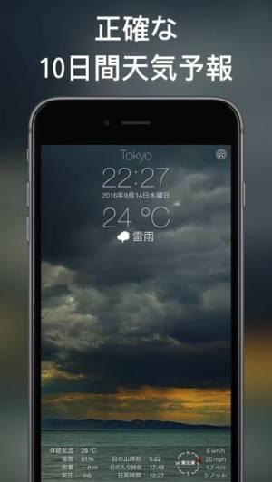iPhone、iPadアプリ「10日間天気予報」のスクリーンショット 1枚目