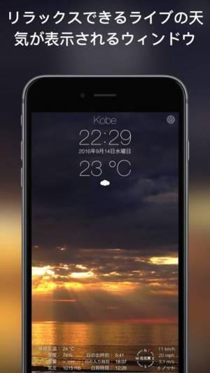 iPhone、iPadアプリ「10日間天気予報」のスクリーンショット 3枚目