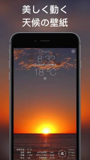 iPhone、iPadアプリ「10日間天気予報」のスクリーンショット 2枚目