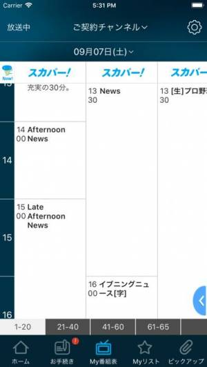 iPhone、iPadアプリ「Myスカパー!」のスクリーンショット 2枚目