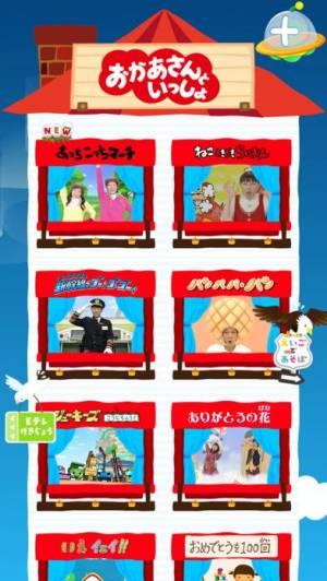 iPhone、iPadアプリ「Eテレ「タップあそび」 知育教育音楽ゲームアプリ」のスクリーンショット 4枚目