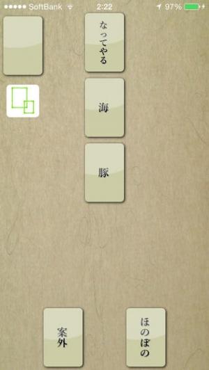 iPhone、iPadアプリ「にっぽぉかぁ」のスクリーンショット 2枚目
