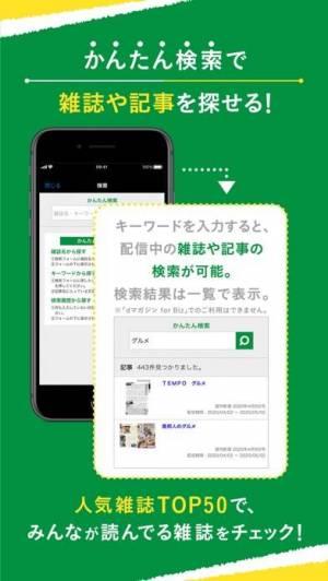 iPhone、iPadアプリ「dマガジン」のスクリーンショット 5枚目