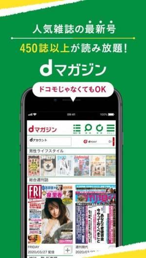 iPhone、iPadアプリ「dマガジン」のスクリーンショット 1枚目