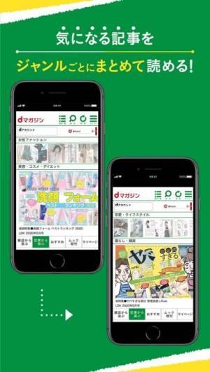 iPhone、iPadアプリ「dマガジン」のスクリーンショット 3枚目