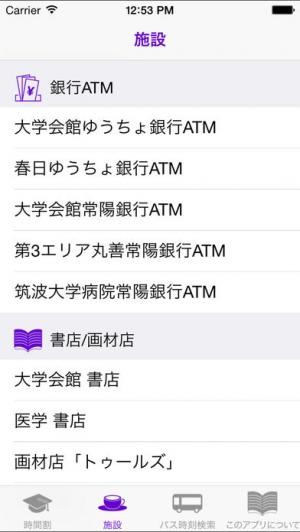 iPhone、iPadアプリ「iTsukuba」のスクリーンショット 2枚目
