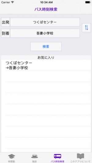 iPhone、iPadアプリ「iTsukuba」のスクリーンショット 3枚目