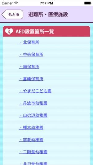 iPhone、iPadアプリ「天理防災ナビ」のスクリーンショット 3枚目