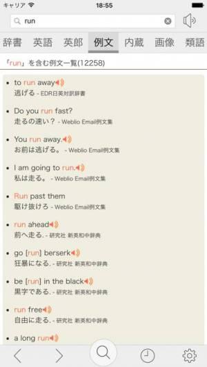 iPhone、iPadアプリ「英語エース - オフライン英語辞書!!」のスクリーンショット 4枚目
