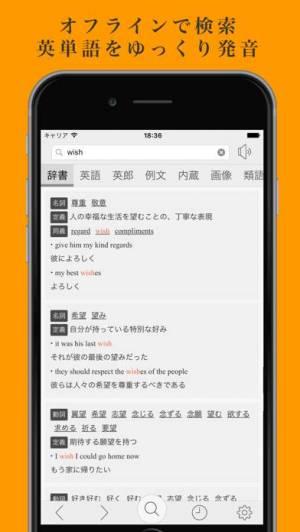 iPhone、iPadアプリ「英語エース - オフライン英語辞書!!」のスクリーンショット 3枚目