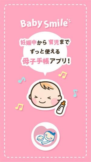 iPhone、iPadアプリ「Baby Smile」のスクリーンショット 1枚目
