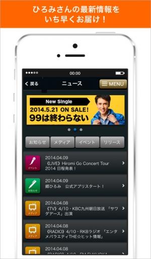 iPhone、iPadアプリ「郷ひろみ Official アプリ」のスクリーンショット 4枚目