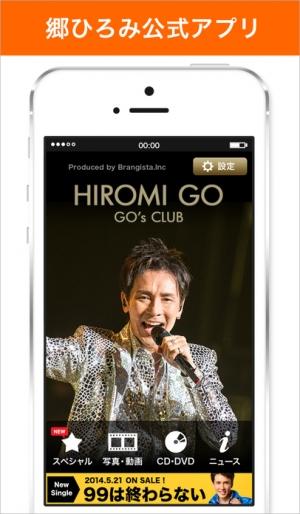 iPhone、iPadアプリ「郷ひろみ Official アプリ」のスクリーンショット 1枚目