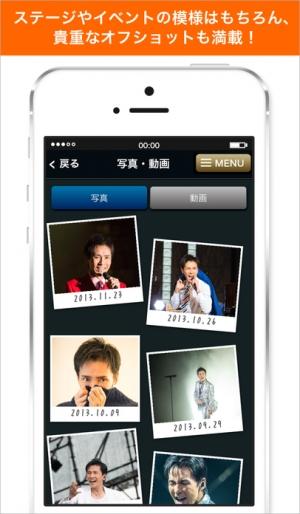 iPhone、iPadアプリ「郷ひろみ Official アプリ」のスクリーンショット 3枚目