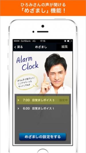 iPhone、iPadアプリ「郷ひろみ Official アプリ」のスクリーンショット 2枚目