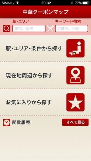 iPhone、iPadアプリ「中華クーポンマップ」のスクリーンショット 2枚目